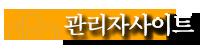마산교구 홈페이지 관리자 사이트